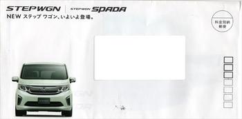 新型ステップワゴン 案内状 封筒_R.jpg