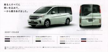 新型ステップワゴン 5_R.jpg