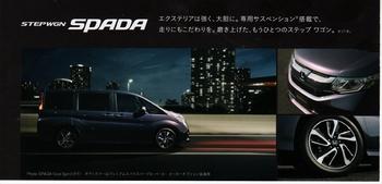 新型ステップワゴン SPADA_R.jpg