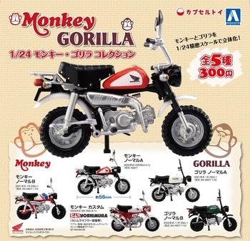 monkey gorilla.jpg